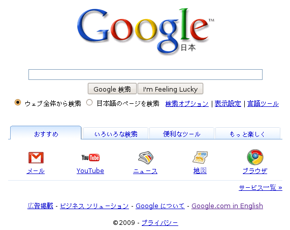 Google Japonia